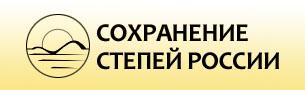 Сохранение степей России