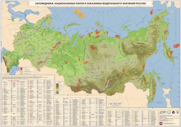 Новая карта ООПТ