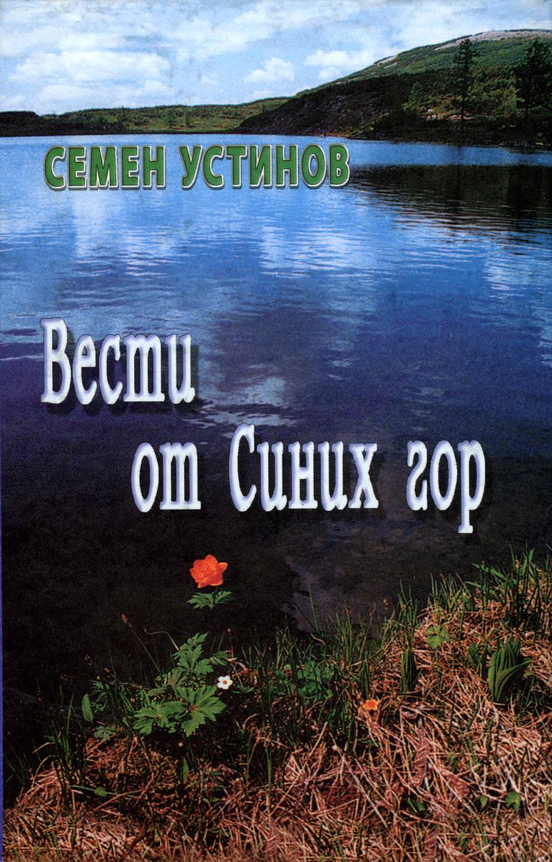 Киселев Ю.Н. Гнездо крапивника